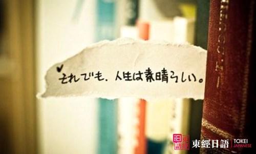 日语单词怎么背