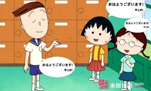 日语培训三个月能到一个什么样的程度
