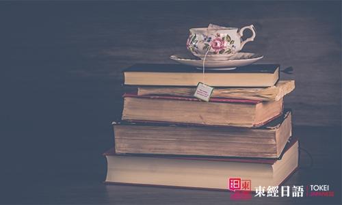 日语初级语法-日语语法学习