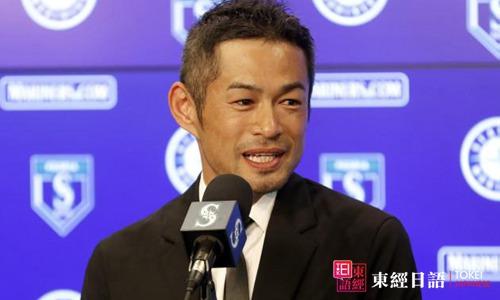 铃木一郎-日本棒球