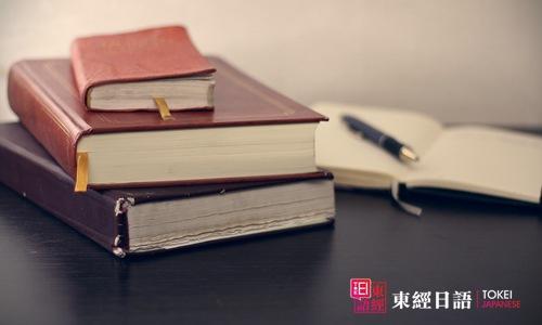 新世界日本语教程