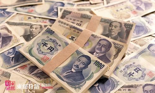 一人民币等于多少日元