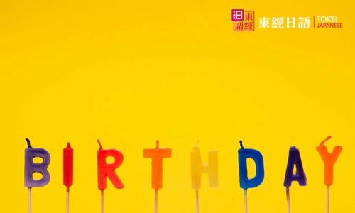 日文的生日快乐怎么说