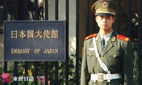 中国驻日大使馆