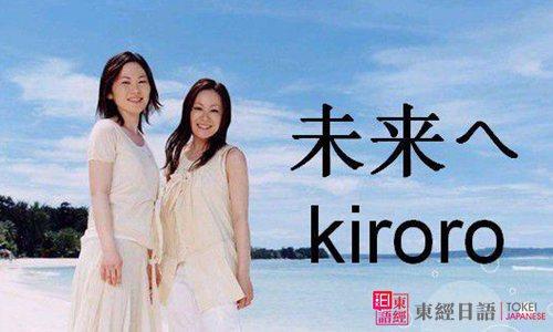 """Kiroro成员""""金城绫乃""""-玉城千春"""