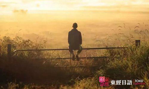 孤独一人-苏州日语学院
