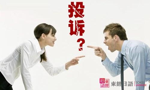 """""""投诉""""的日文说法,日语投诉怎么说"""