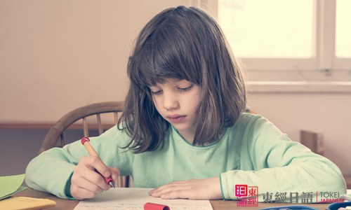 日语写作基础-日语写作