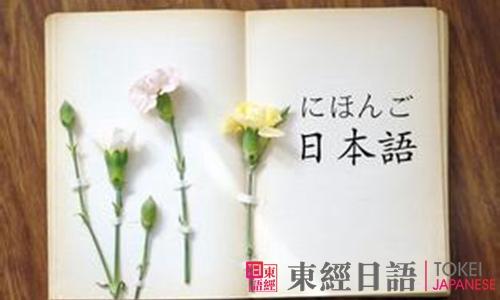 日语学习方法