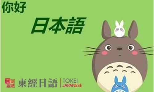 初级日语学习