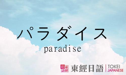 日语常用口语
