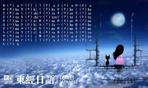 五十音图-日语五十音图表
