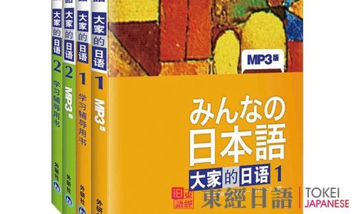 《大家的日语》-日语教材