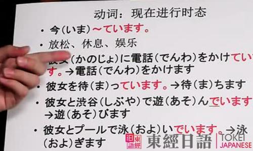 日语动词时态-日语教程