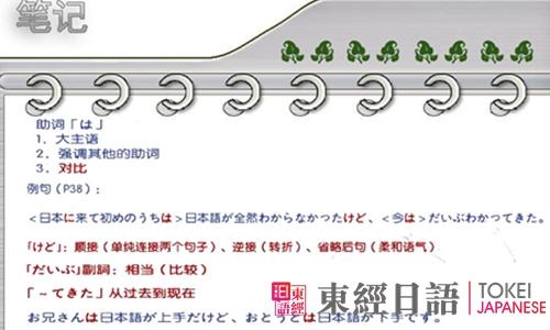 日语助词-日语教程