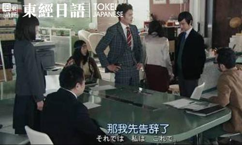 同事告别-日语日常用语