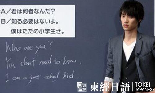 男明星教学-学日语的方法