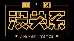 """日语中""""大丈夫""""是什么意思,为什么叫""""没关系"""""""