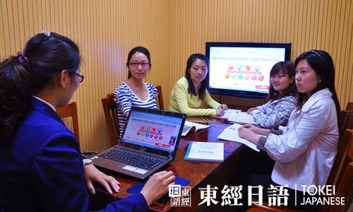 东经日语小班-日语家教有必要吗