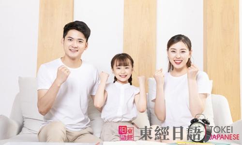家庭辅导-日语家教