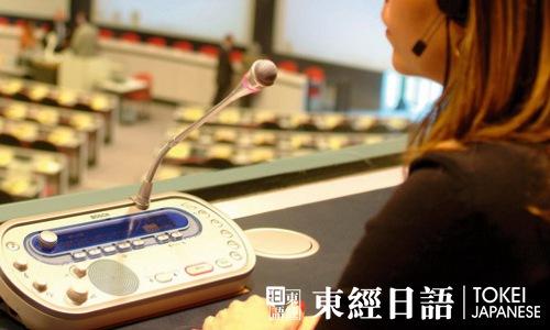 同声传译就业现状-日语同声传译