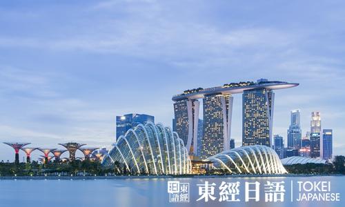 新加坡-全球治安最好国家排名