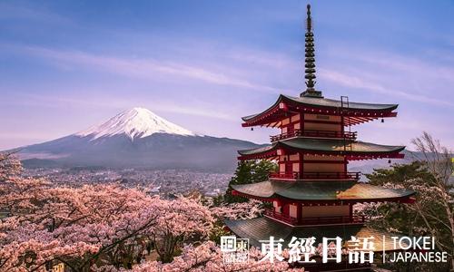 日本-全球治安最好国家排名