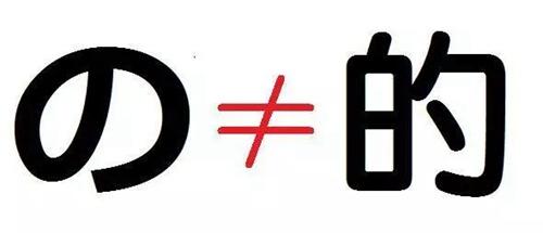 日语の用法