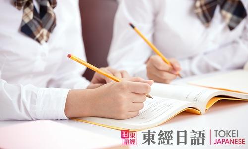 日语学习常见问题