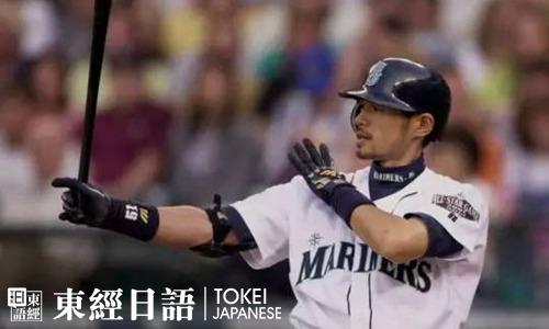 """日本棒球选手""""铃木一郎""""退役后影响依旧"""