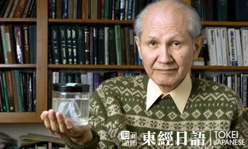 日本诺贝尔奖获得者下村脩