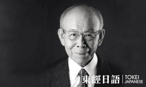 日本诺贝尔奖获得者赤崎勇