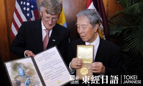 日本诺贝尔奖获得者南部阳一郎