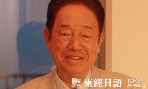日本诺贝尔奖获得者江崎玲於奈