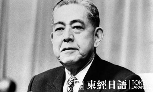 日本诺贝尔奖获得者佐藤栄作