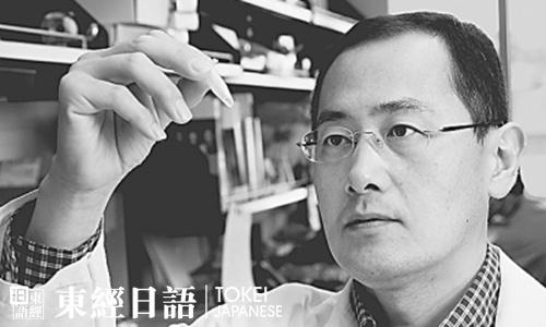 日本诺贝尔奖获得者山中伸弥
