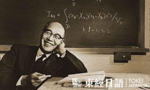 日本诺贝尔奖获得者汤川秀树