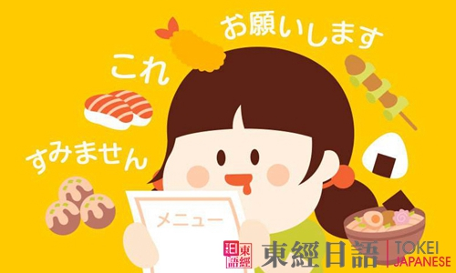 旅游日语常用日语