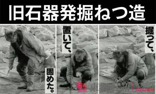 日本历史教科书骗局