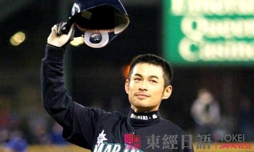 日本棒球之神铃木一郎