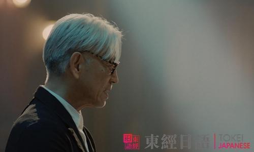 日本音乐大师坂本龙一
