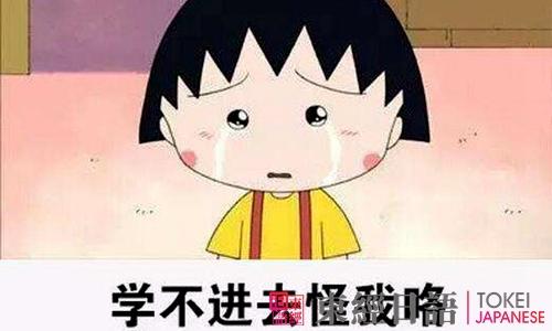苏州日语寒假培训班