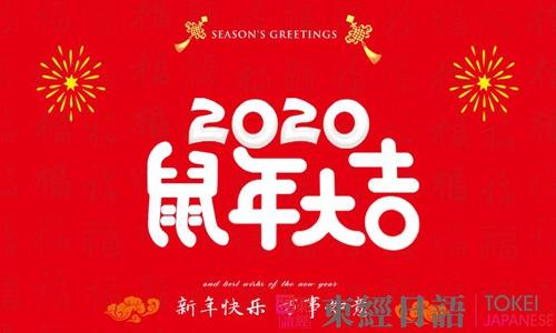 日语新年贺词