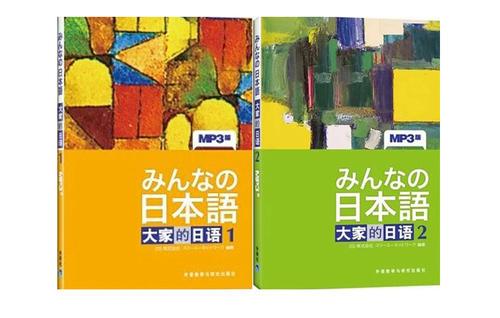 日语自学教材