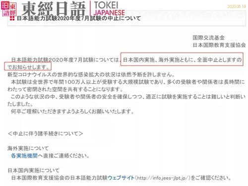 2020年7月日语考试取消