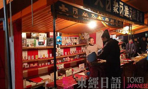 日本购物买东西