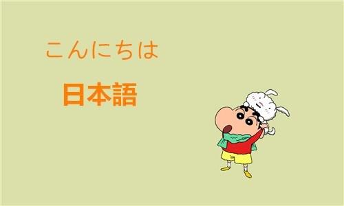 如何在不出国的前提下把日语口语练到接近日本人?.jpg