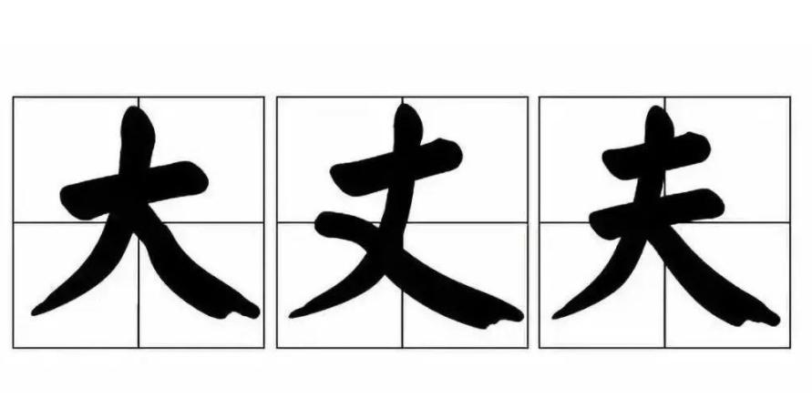 日语中最简单的「大丈夫」你可能一直没有用对!