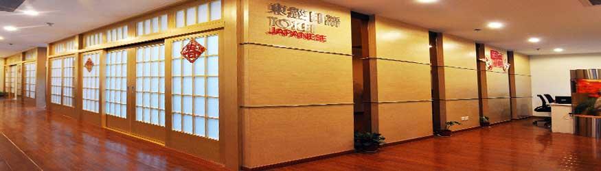 东经日语整体教学环境