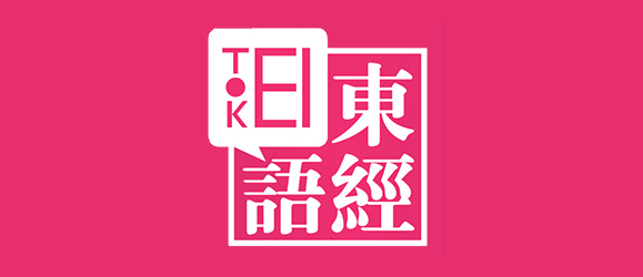 东经日语LOGO